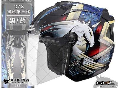 【送贈品】SOL 安全帽/ SL 27S 獨角獸三代- 黑/藍 半罩帽 3/4帽『耀瑪騎士機車部品』