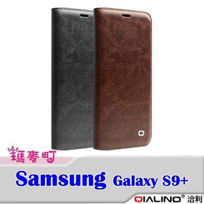 ☆瑪麥町☆ QIALINO SAMSUNG Galaxy S9+ 經典皮套(升級版)可插卡 真皮 保護套