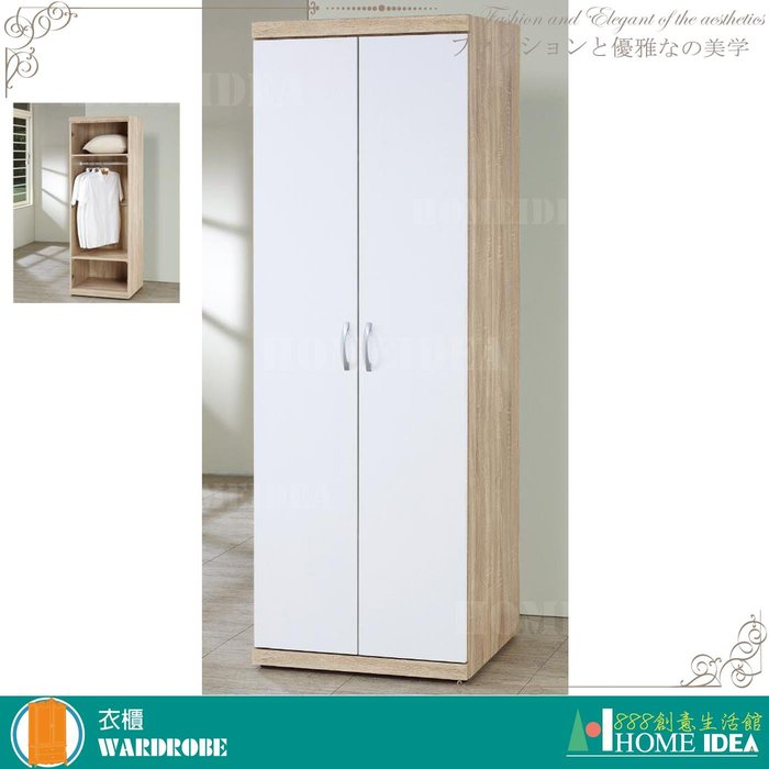 『888創意生活館』399-T176-02寶兒橡木雙色2尺衣櫥$4,200元(04-1床組衣櫃衣櫥開門推門)屏東家具