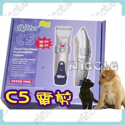 *Nicole寵物*元素牌 C5寵物電...