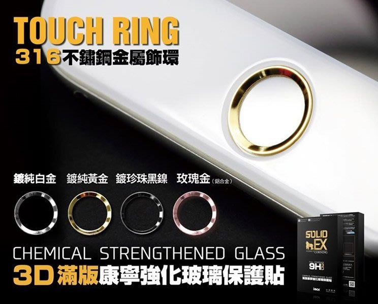 imos 康寧 9H 3D Touch iPhone6s 6s plus 曲面 滿版 玻璃保護貼+316不鏽鋼金屬環