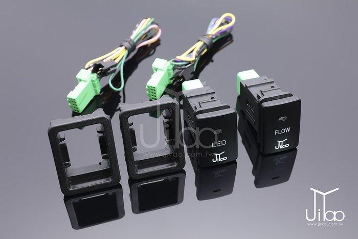 【吉燿部屋】TOYOTA 原廠型 盲塞型 專用開關(無孔位用) 切換序列式跑馬燈 小夜燈