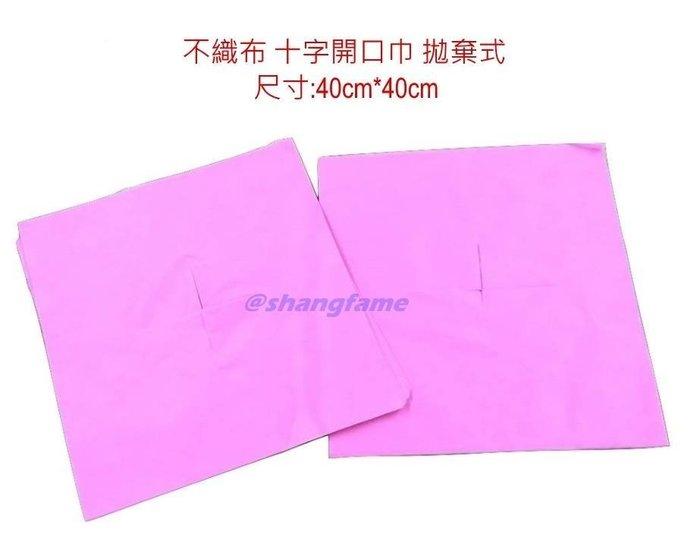 【上發】不織布十字開口巾 100入 粉色 40cm*40cm 拋棄式 十字巾 按摩抗汙紙墊
