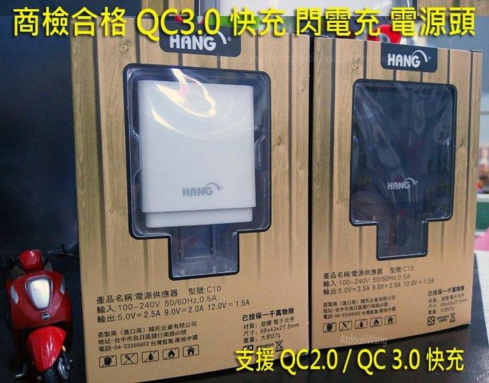 【逢甲區】Samsung A8 STAR G885Y 6.3吋 G885【QC3.0】快充 閃電充 快速充電 旅充頭