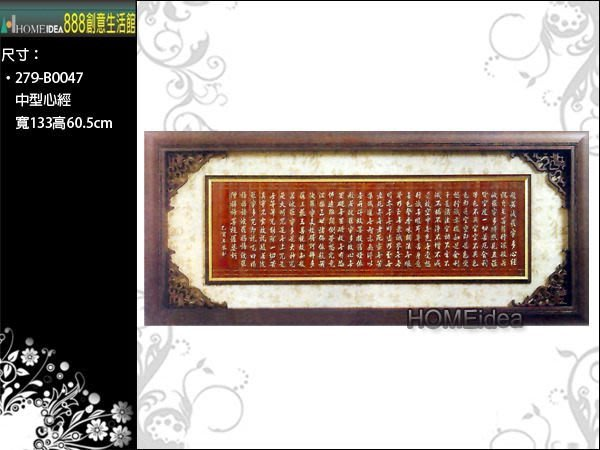 □888創意生活館□279-B0047 中型心經$4,500元(28-鑰匙盒-時鐘-花架)台南-高雄-屏東