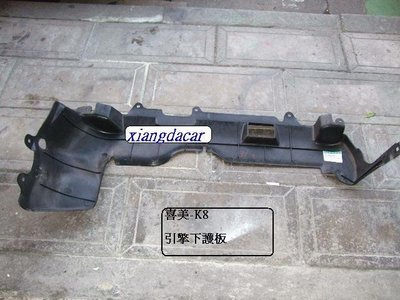 [重陽]喜美K8       1996.-2000年4門/3門引擎下護板[優良品質]