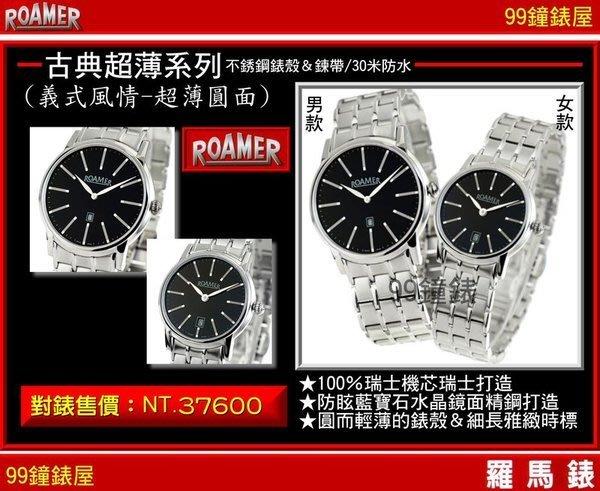 【99鐘錶屋*美中鐘錶】ROAMER羅馬錶:〈古典超薄系列〉義式風情(圓面超薄黑款男款)女款售出