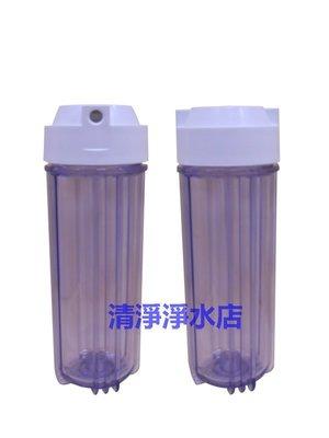 【清淨淨水店】10英吋雙O-ring NSF認證透明高耐壓濾殼(2分牙)一箱價1200元一支=100元。