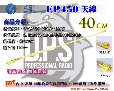 ~大白鯊無線~土豪金 PSR FP450 增益天線40CM (SMA-J型) UV-5R.UV-9R