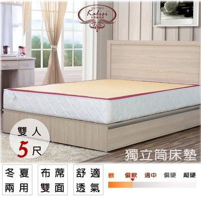 床墊【UHO】Kailisi卡莉絲名床-英式一代5尺雙人冬夏 獨立筒床墊 (蓆面+一軟一硬) 中彰免運