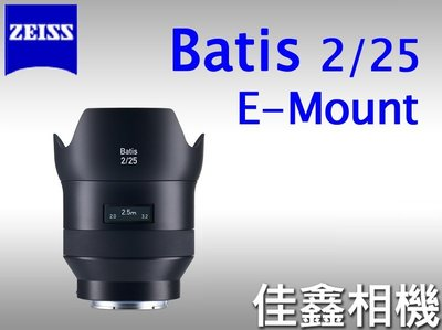 @佳鑫相機@(全新品)Zeiss Batis 25mm F2 FE/E-mount SONY NEX適用 2/25 現貨