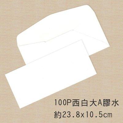 【卡樂好市】 西式信封 [ EW-202 ] 100P 西白大A膠水信封 - 500入 / 箱