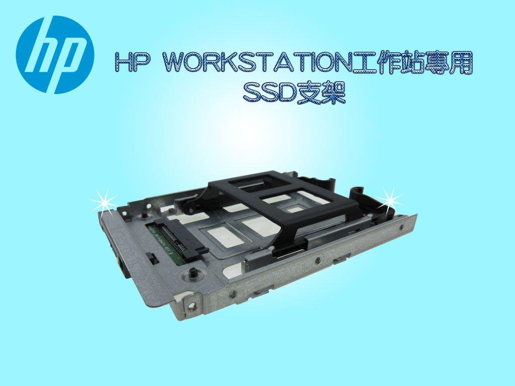HP Z420 Z440 Z620 Z640 Z820 Z840 SSD固態硬碟支架 SAS硬碟支架 2.5轉3.5吋