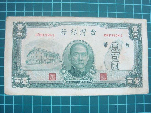 民國35年臺灣銀行.老台幣壹百圓元(左右大小字軌).品項如圖