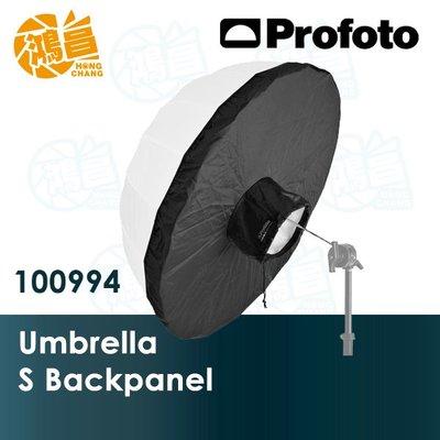【鴻昌】Profoto Umbrella S Backpanel 透射傘用反射布 S號 85cm 100994