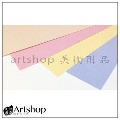 【Artshop美術用品】高登 日本雅紋紙 A4 (15入) 四色可選 (粉紅/黃/藍/膚)