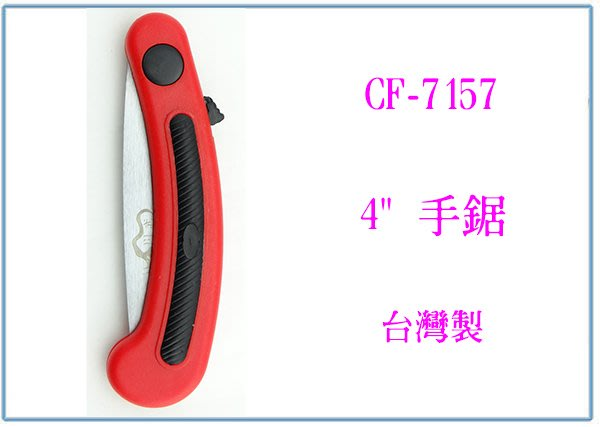 『 峻 呈 』(全台滿千免運 不含偏遠 可議價) 川武 CF-7157 4吋 手鋸 木工 裝潢鋸 鋸乾木 PVC水電管