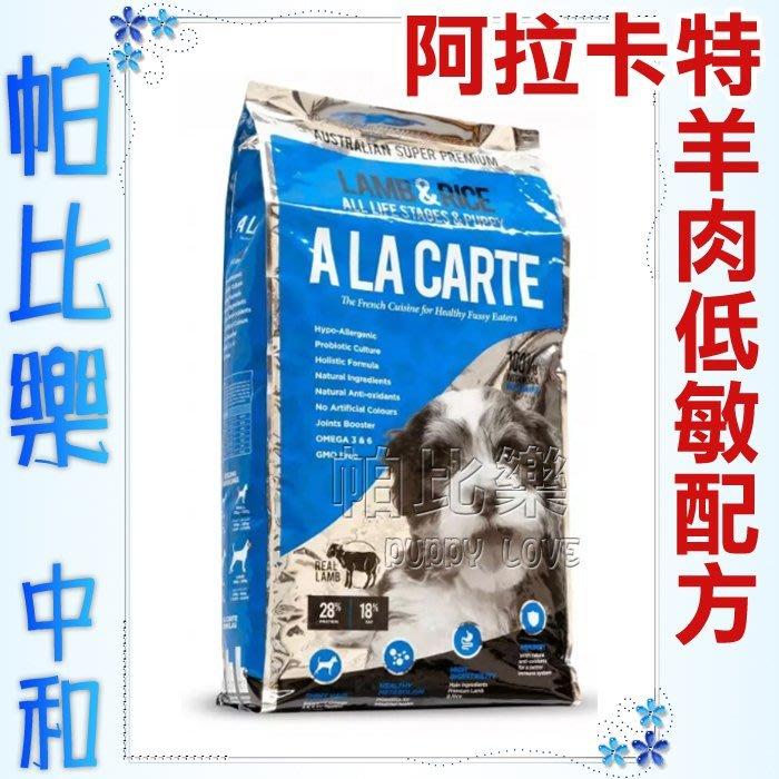 帕比樂-澳洲A La Carte阿拉卡特.天然犬糧【羊肉低敏配方18kg】全齡犬適用,絕佳嗜口性,完整均衡營養