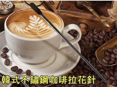 享樂天堂 韓式不銹鋼拉花針 拉花棒 雕花棒 咖啡雕花針 義式拉花 勾花 花式咖啡專用 拉花模 拉花器 可配合拉花杯