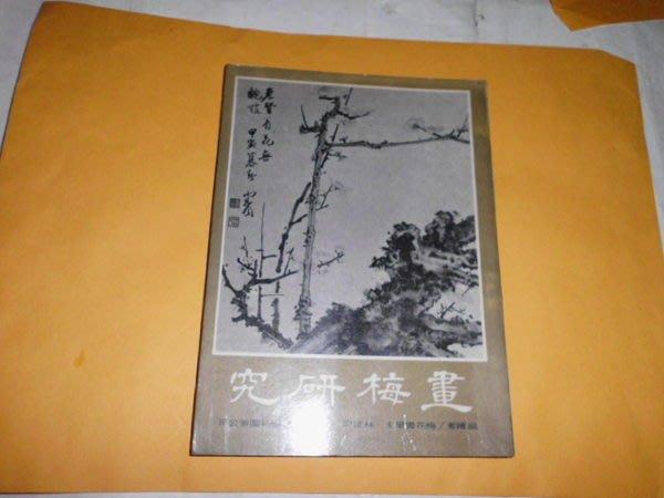 憶難忘書室☆民國63年初版藝術圖書印行--畫梅研究共1本