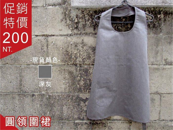 圓領圍裙☆灰色☆掛脖圍裙A2
