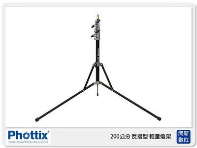☆閃新☆Phottix 200公分 反折型 輕量燈架 載重3公斤 88207 (公司貨)
