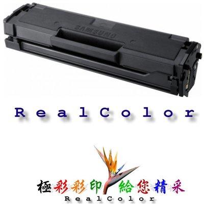 極彩 SAMSUNG 高量環保匣 D111L SL-M2020 M2020 M2020W M2070FW M2070F