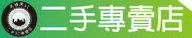 RIMOWA精品二手專賣店-青蘋果3c