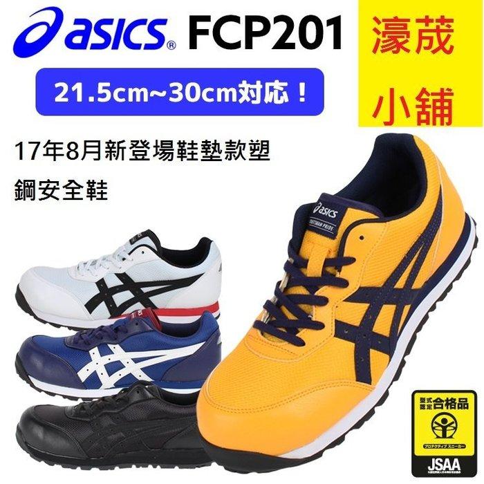 FCP201 ASICS 亞瑟士 安全鞋 塑鋼鞋 作業鞋 日本進口 可開統編 預購商品-濠荿鞋鋪