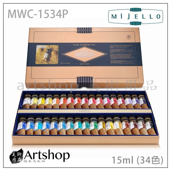 【Artshop美術用品】韓國 MIJELLO 美捷樂 MISSION 藝術家金級水彩 15ml (34色) 送圍裙