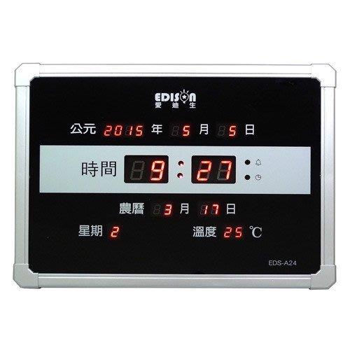 [嘉義雲林卡西歐淘寶站] EDSION愛迪生電子數碼萬年曆掛鐘EDS-A24A