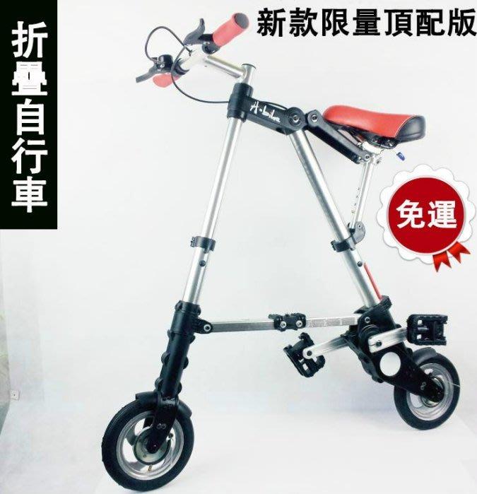 8寸10寸升特abike折疊自行車超輕迷你小折疊式單車便攜腳踏車 城市代步折疊便攜自行車