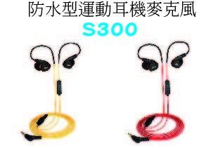 【開心驛站】逸盛科技 Hawk S300 IPX5 防水運動型耳機麥克風