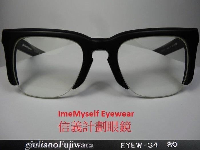 ~信義計劃眼鏡~  giuliano Fujiwara 藤原 朱利安諾 製 眼鏡 復古膠框
