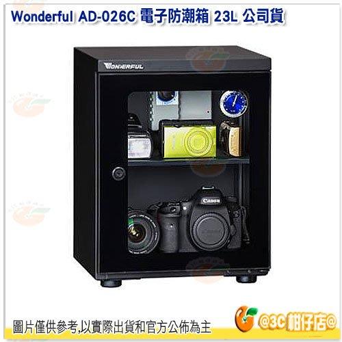 @3C 柑仔店@ Wonderful AD-026C 23L 經典式 電子防潮箱 公司貨 乾燥箱 防潮櫃 可調式層板