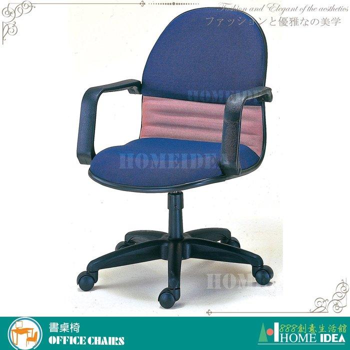 『888創意生活館』423-288-8雙色有扶手中轉椅$1,500元(13-2辦公桌辦公椅書桌電腦桌電腦椅l)新竹家具