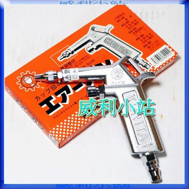 【威利小站】全新日本 KURITA 栗田製作所 空氣流量調整型 鋁合金空氣噴槍AG50P 口徑2mm