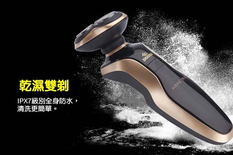 電動刮鬍刀 HANLIN-9001 金 全身水洗4D-電動刮鬍刀(防水7級) 百靈參考 braun philips