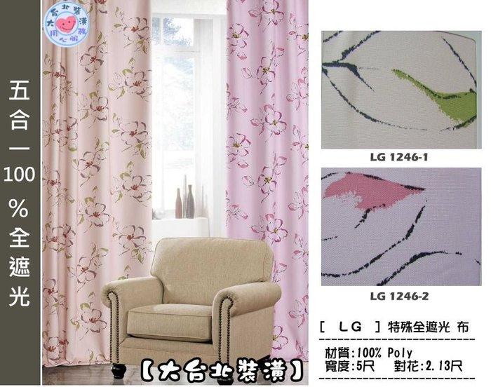 【大台北裝潢】LG特殊全遮光窗簾布‧水墨花朵輪廓(2色)‧1246
