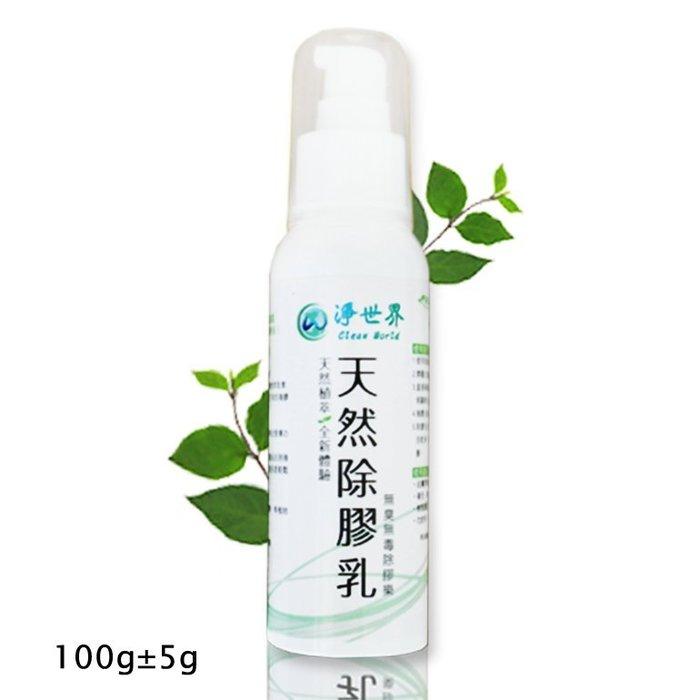 【淨世界】天然除膠乳(正規瓶)除殘膠-無溶劑、無化學、最安心、環保的去除殘膠用品!
