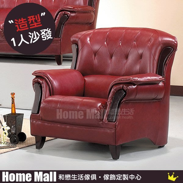 HOME MALL~707型暗紅出木沙發(單人座) $4000~(雙北市免運費)6E