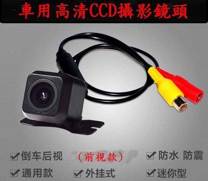 車用高清CCD(前視)攝影鏡頭 12v前視攝影夜視鏡頭 ccd夜視攝影頭 彩色顯影 汽車 貨車(AV接頭)