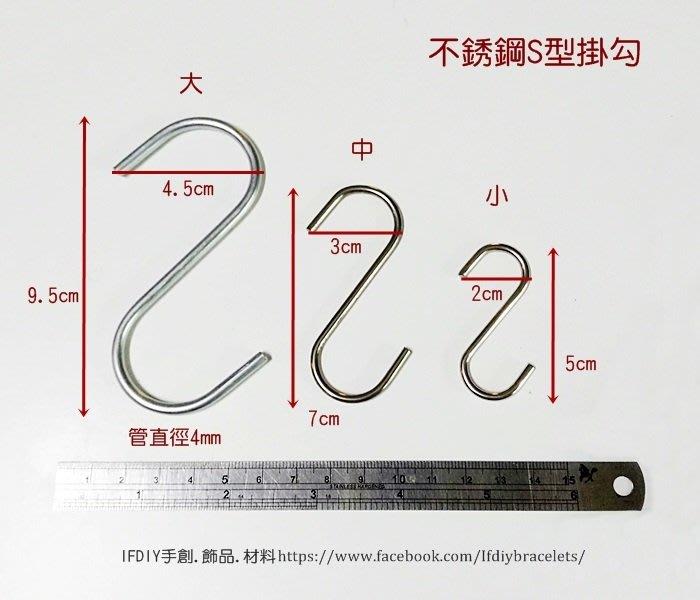 不銹鋼 304 不鏽鋼S型掛勾 DIY 五金 配件 白鐵 S鉤 掛勾 鑰匙 帽鉤 壁掛 掛鉤