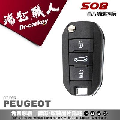 【汽車鑰匙職人】PEUGEOT 508 寶獅汽車 晶片 遙控器 摺疊鑰匙 快速配製