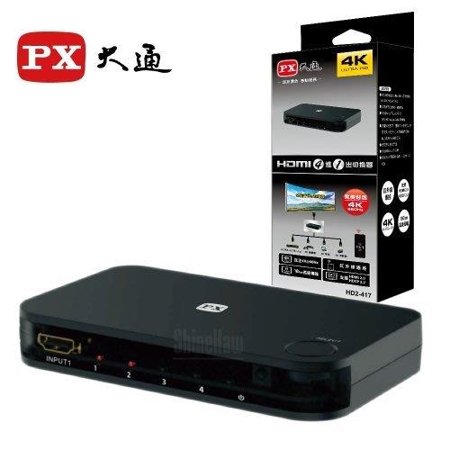 【電子超商】有發票 PX大通 HD2-417 HDMI4進1出切換器 4K/60Hz 紅外線遙控 支援HDMI/HDCP