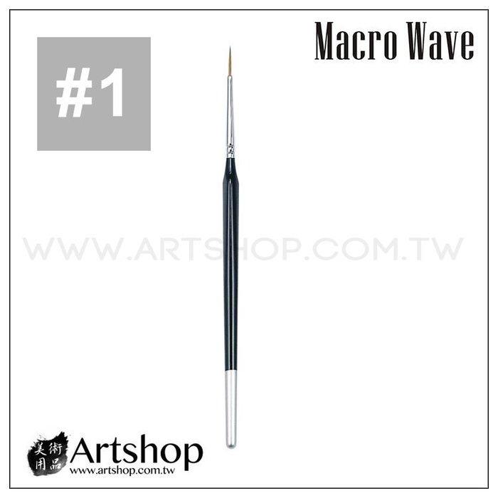 【Artshop美術用品】Macro Wave 馬可威 AR26 純貂毛線筆(圓) #1