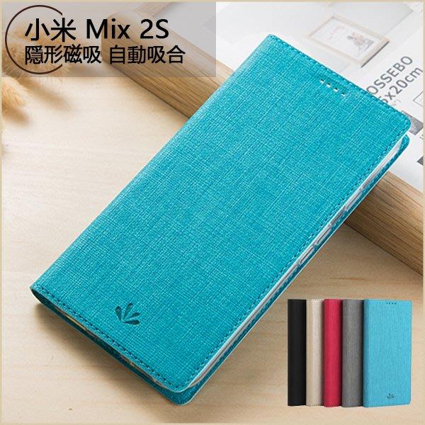 簡約十字紋 小米 Mix 2S 手機殼 磁吸 自動吸合 側翻皮套 小米 Mix2s 手機套 mix2s 保護套 插卡 支架 保護殼 全包邊 軟殼 純色