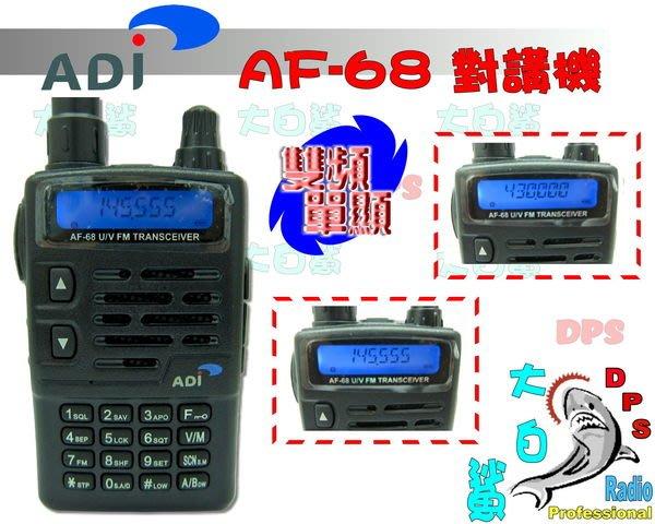 ~大白鯊無線~ADI AF-68 雙頻對講機 車用簡易型套餐 老品牌穩定度佳