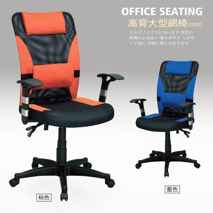 辦公椅【UHO】高背大型網椅 電腦椅  免運費SO15-132-1-2-3-4