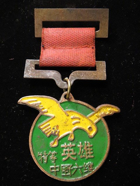 【 金王記拍寶網 】T2110  早期 特等英雄 紀念章 一枚 罕見稀少